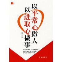 以平常心做人 以进取心做事,刘新春,新华出版社,9787501180844
