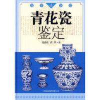 名家谈鉴定:青花瓷鉴定 张浦生 霍华 吉林出版集团有限责任公司 9787546311586