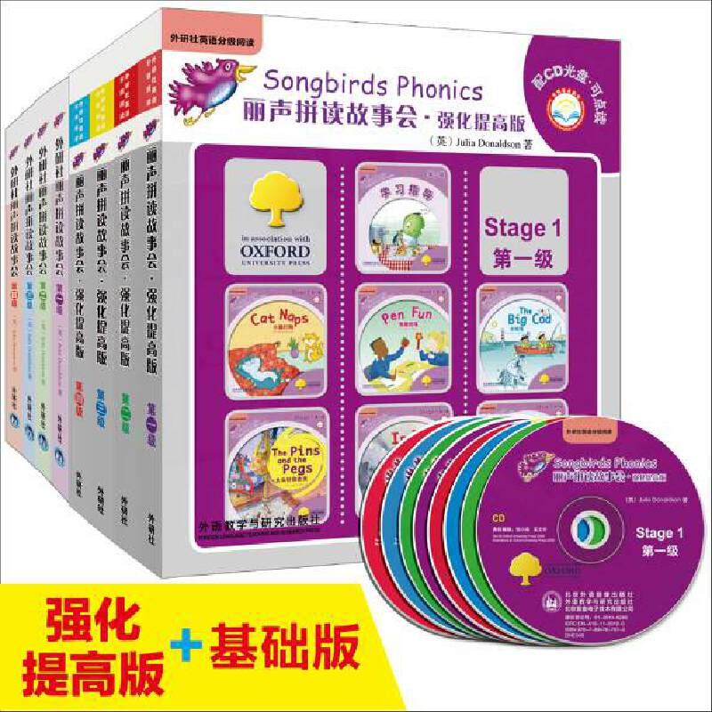 丽声拼读故事会(基础版+强化提高版)(第一级至第四级套装)(配CD/CD-ROM光盘,可点读)