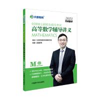 文都教育 汤家凤 2021全国硕士研究生招生考试高等数学辅导讲义