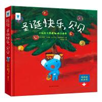 贝贝生活日记--圣诞快乐,贝贝 附赠小手工一本
