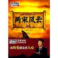 【二手书8成新】两宋风云(作者:袁腾飞 袁腾飞 陕西师范大学出版社