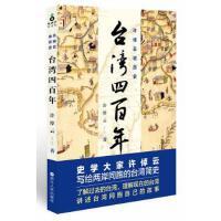 【正版包邮二手9成新】许倬云说历史:台湾四百年 许倬云 浙江人民出版社 9787213046131