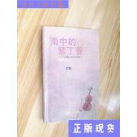 【二手旧书9成新】雨中的紫丁香台湾女性抒情散文/席慕蓉著花城出版社