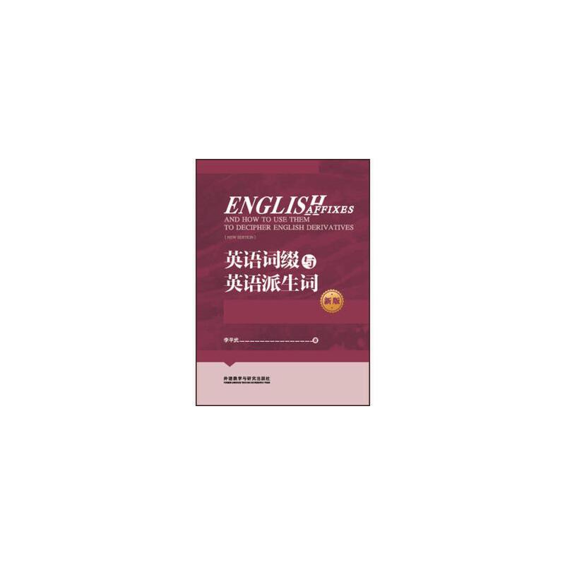 英语词缀与英语派生词(新版) 李平武 外语教学与研究出版社 正版书籍!好评联系客服优惠!谢谢!