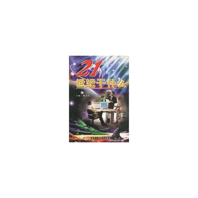 【旧书二手书9成新】21世纪干什么 徐文生 9787801006196 中国工商联合出版社 【保证正版,全店免运费,送运费险,绝版图书,部分书籍售价高于定价】