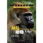 濒危动物---国家地理探索 帕斯特,唐子健 9787501603664 天天出版社有限责任公司