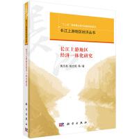 长江上游地区经济一体化研究