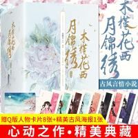 木槿花西月锦绣(套装全6册)