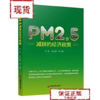 【旧书二手书9成新】PM2.5减排的经济政策9787513634342