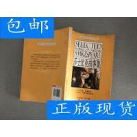 [二手旧书8成新]莎士比亚故事集 /[英]莎士比亚 著;[英]查尔斯?