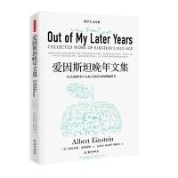 正版 爱因斯坦晚年文集 中文版 世界学术名著 广义相对论狭义相对论 颠覆人类时空观与宇宙观之书 思考存在于现实世界中的
