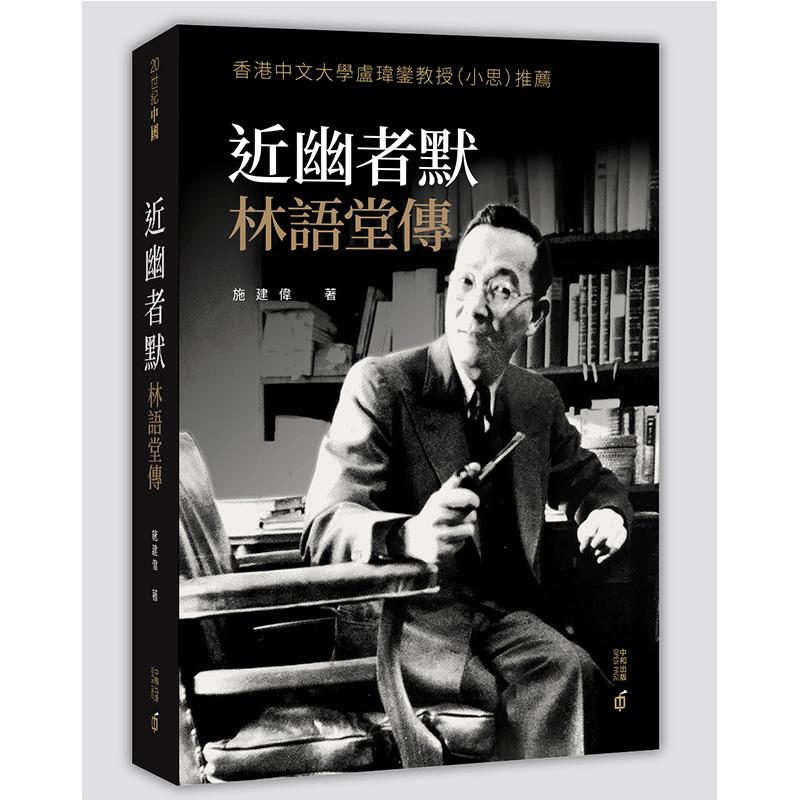 【中商原版】近幽者默:林语堂传 港台原版 施建伟 香港中和出版