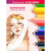 马可48色油性彩色铅笔绘画成人手绘12/24/36秘密花园填色72色水溶性彩铅笔学生绘画写生纸盒 桶装W4300-43