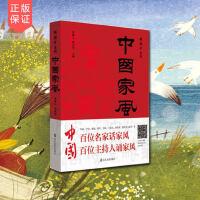【正版包邮 】中国家风