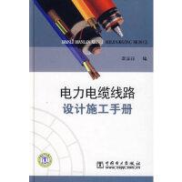 电力电缆线路设计施工手册 李国征 中国电力出版社 9787508355658