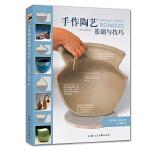 手作陶艺基础与技巧