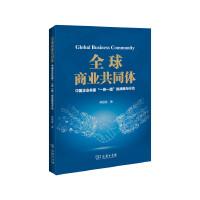 """全球商业共同体:中国企业共建""""一带一路""""的战略与行动 柯银斌 著 商务印书馆"""