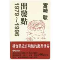 现货 出发点 港台原版 真实贴近宫崎骏的动画世界 出�l�c1979~1996 台湾东贩出版