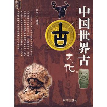 [95新正版二手旧书] 中国世界古文化