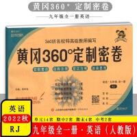 2021版 黄冈360定制密卷九年级英语全一册(RJ) 9年级英语试卷 360试卷黄冈试卷