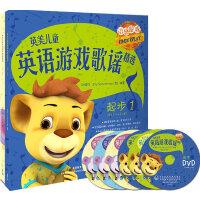 英美儿童英语游戏歌谣精选(起步.进阶套装)(含图书4册,附4张CD,2张DVD)