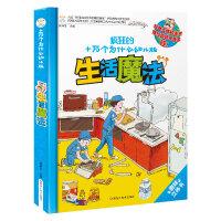 十万个为什么幼儿版生活魔法3-6岁3D趣味立体翻翻书拉拉书科普启蒙