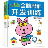 全脑思维开发训练4-5岁(全4册)