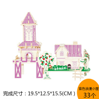 3D立体拼图儿童木质制手工DIY创意积木玩具 立体城堡房屋建筑模型礼物