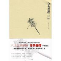 【二手书8成新】仓央嘉措诗传 苗欣宇,马辉 江苏文艺出版社