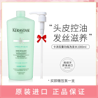 Kerastase/卡诗 双重功能洗发水洗发露1L进口专业洗护发 针对油性头皮干性发质 控油去屑去油无硅油
