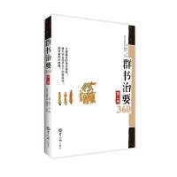 群书治要360 第3册 《群书治要360》编辑组 世界知识出版社 9787501250264