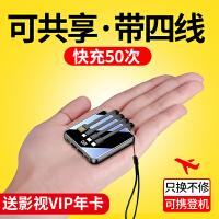 共享四线自带线充电宝20000毫安超薄小巧便携大容量快充迷你移动电源石墨烯适用苹果手机专用1000000超大量冲