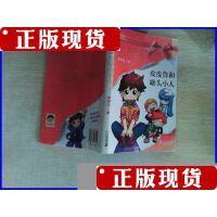 [旧书二手9成新]皮皮鲁和罐头小人:皮皮鲁总动员・・,。 /郑渊洁 二十一世纪出版社