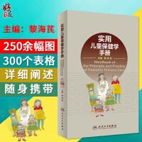 实用儿童保健学手册 黎海芪 主编 儿科学书籍 儿童保健医学书 新生儿保健学 儿童保健学人民卫生出版社 读者随身携带随时