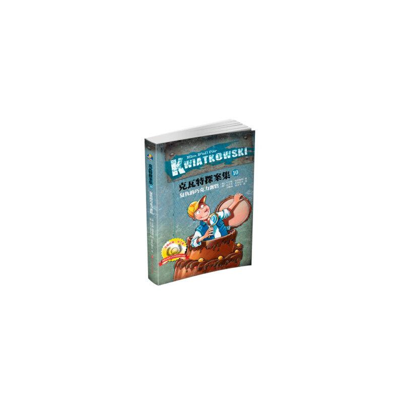 克瓦特探案集10:复仇的巧克力蛋糕 [德] 于尔根·班舍鲁斯,[德] 拉尔夫·布茨科夫 绘,刘 百花洲文艺出版社 9787550015548