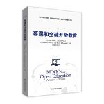 慕课和全球开放教育 MOOCs 在线课程 Curtis J. Bonk 世界是开放的 网络技术如何变革教育 正版 华东