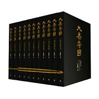 大秦帝国:全新修订版