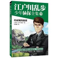 江户川乱步少年侦探全集18・奇面城的秘密