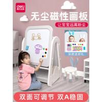 得力儿童画板磁性写字板幼儿宝宝涂鸦板家用小黑板可擦支架式白板