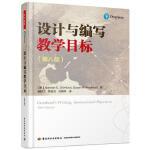 万千教育 设计与编写教学目标(第八版)