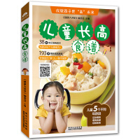 儿童长高食谱成就孩子未来-38种常见 食材193道精致 美食 儿童营养健康菜谱书籍大全 婴儿宝宝营养餐食谱书小儿营养食