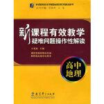 新课程有效教学疑难问题操作性解读:高中地理 吴松年,王军 教育科学出版社 9787504139092