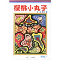 樱桃小丸子(辑)(8)--卡通版(书),(日)樱桃子,内蒙古人民出版社,9787204065554