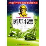 【包邮】中外著名科学家的故事――阿基米德 郑延慧 四川少儿出版社 9787536546301