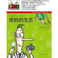 怪博士趣味科学问答丛书-3:奇妙的生活