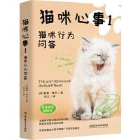 猫咪心事1:猫咪行为问答(全球宠物专家雅顿・摩尔畅销作品,为猫咪出现的问题提供深刻而实用的见解,帮助您与爱猫幸福地相处