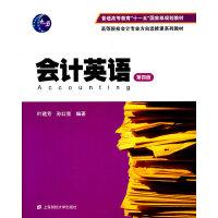 【正版二手书9成新左右】会计英语(第四版 叶建芳,孙红星著 上海财经大学出版社