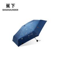 BANANAUNDER蕉下闪闪口袋超轻防晒伞太阳伞遮阳晴雨两用伞5折叠女