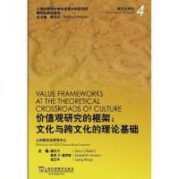 【旧书二手书9成新】跨文化研究系列:价值观研究的框架:文化与跨文化的理论基础 顾力行,麦克H.普罗斯 97875446